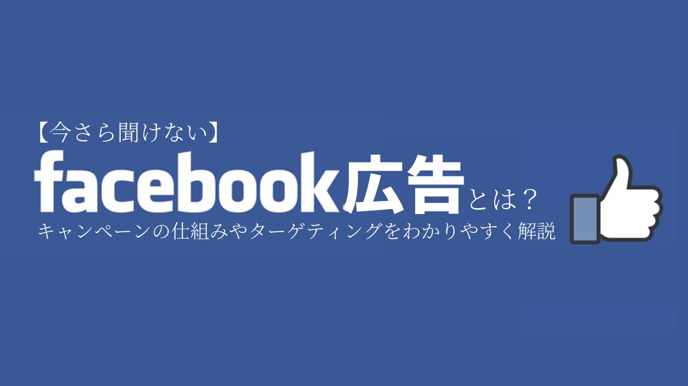 【今さら聞けない】Facebook広告とは?キャンペーンの仕組みやターゲティングをわかりやすく解説