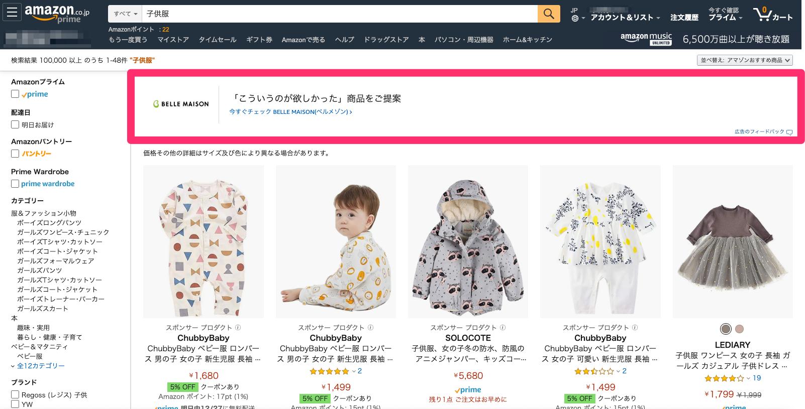 Amazon広告 ストア 事例