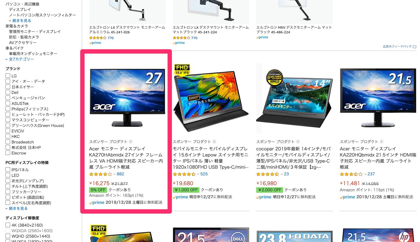Amazon広告 スポンサープロダクト広告 事例