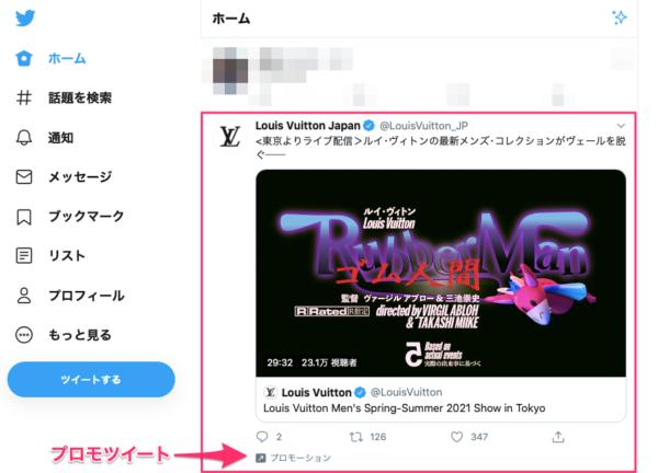 Twitter広告 プロモツイート