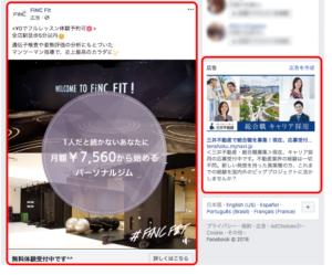 Facebook広告掲載面