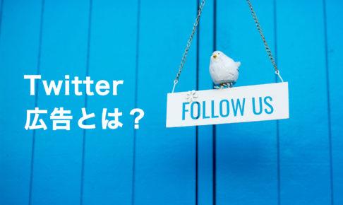 Twitter広告とは