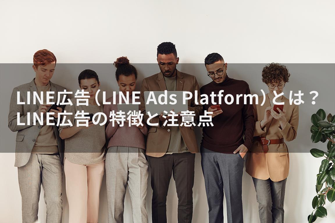 LINE広告(LINE Ads Platform)とは? LINE広告の特徴と注意点