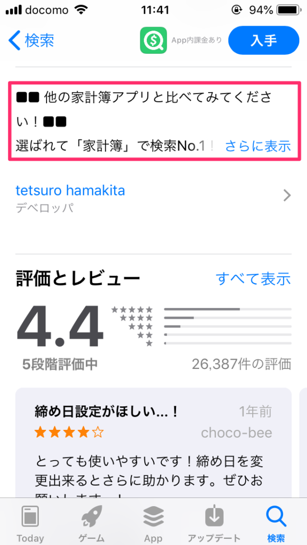 App Store 家計簿アプリ 説明文