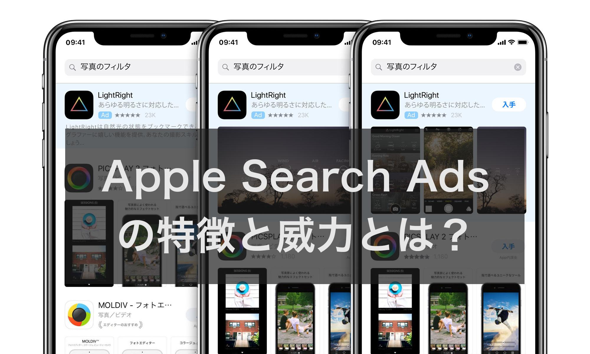 Apple Search Ads の特徴と威力とは