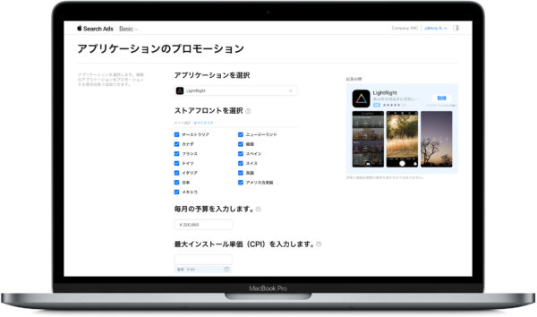 apple search ads basic