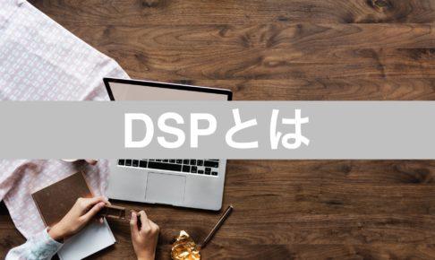 DSPとは