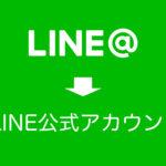 LINE@からLINE公式アカウントへ