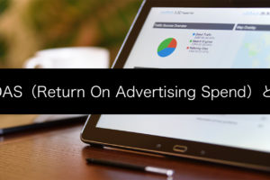 ROAS(Return On Advertising Spend)とは