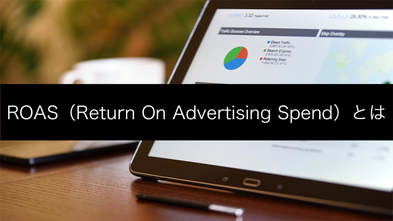 ROAS(Return On Advertising Spend)とは