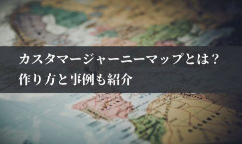 カスタマージャーニーマップとは?