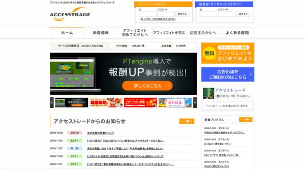 AccessTrade(アクセストレード) スクリーンショット