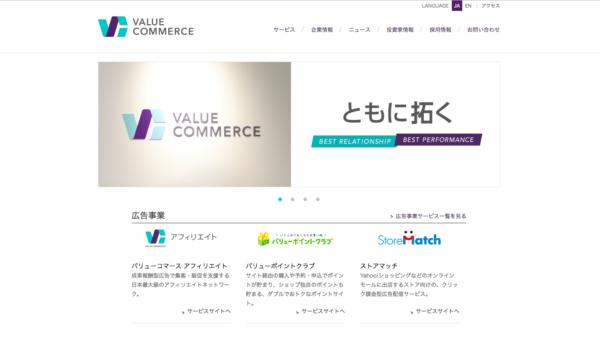 バリューコマース<Yahoo!グループ>