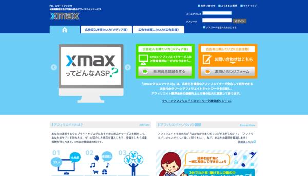 xmax(クロスマックス)