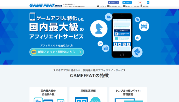 GAME FEAT(ゲームフィート)
