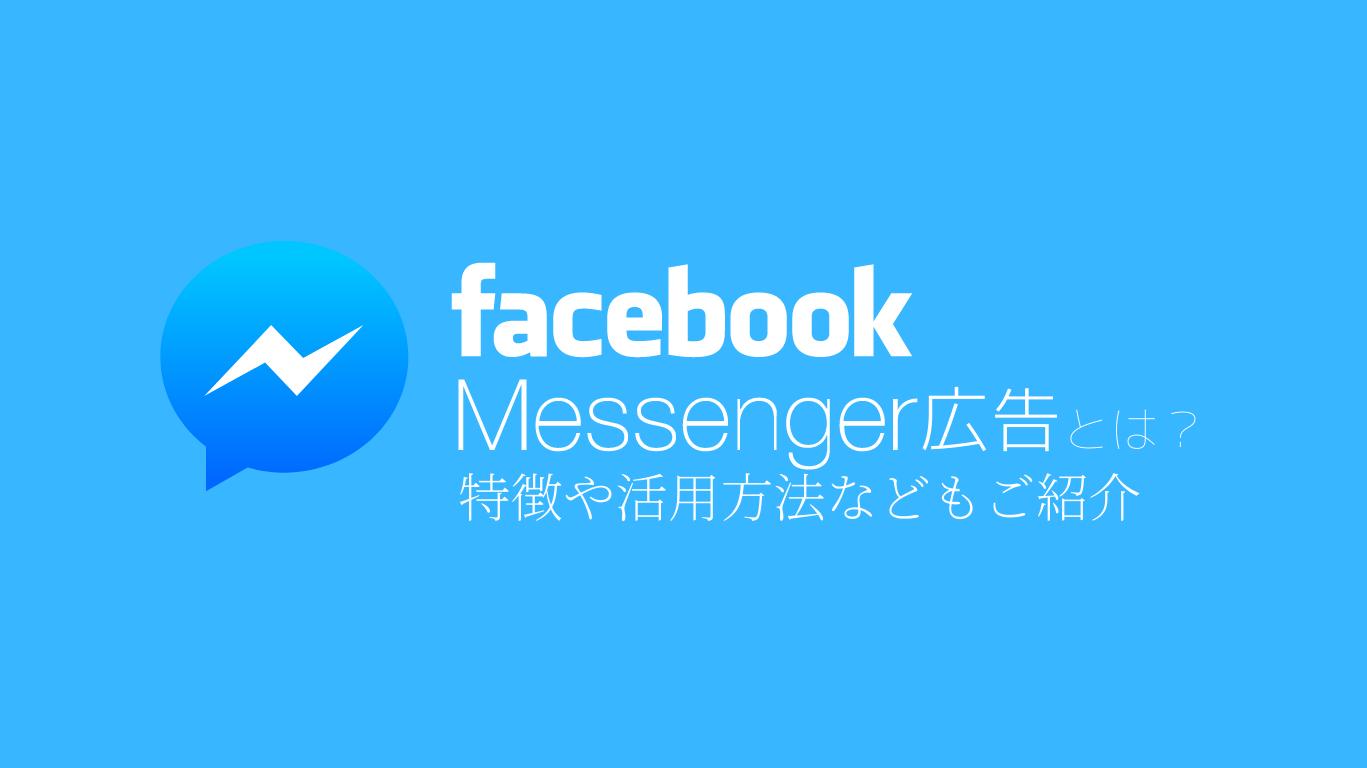 Facebook Messenger広告とは?特徴や活用方法などもご紹介
