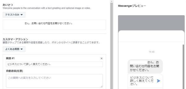 messenger広告 あいさつ
