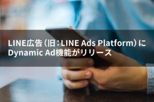 LINE広告(旧:LINE Ads Platform)に Dynamic Ad機能がリリース