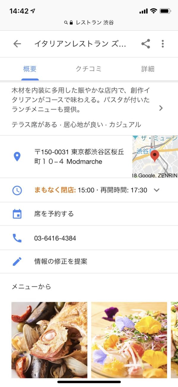 Googleビジネス