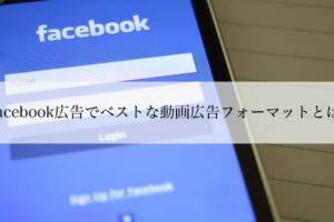 Facebook広告でベストな動画フォーマットとは?