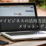 Googleマイビジネスの活用方法とメリット・デメリット