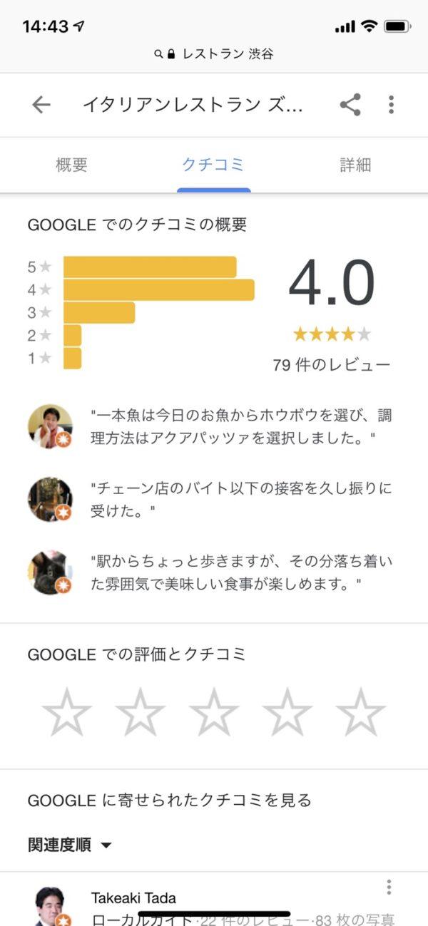 Googleマイビジネス