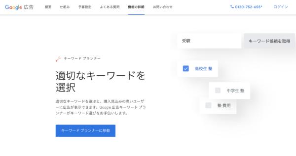 Google Ads キーワードプランナー