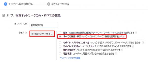 Google DSAの使い方