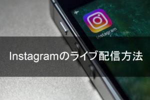 Instagramのライブ配信方法