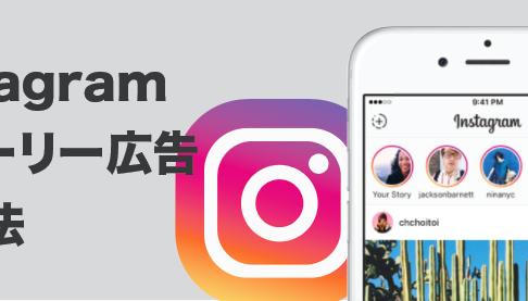 Instagram ストーリー広告の活用法