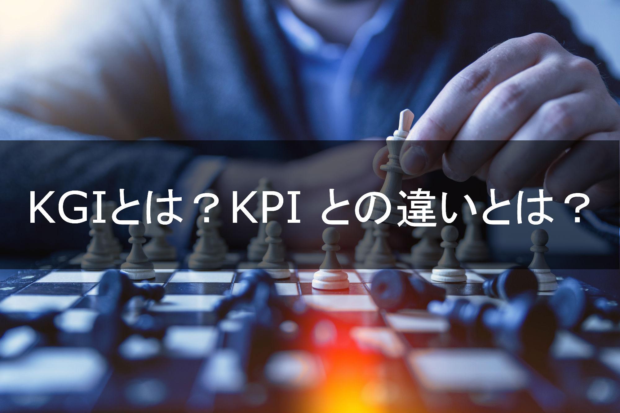 KGI(Key Goal Indicator)とは?KPI との違いとは?