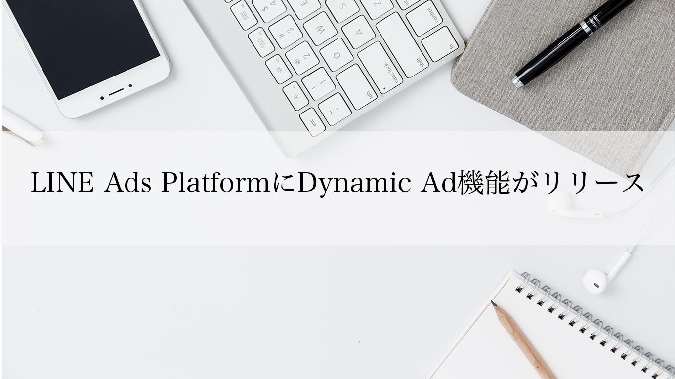 LINE Ad Platform に Dynamic Ad 機能がリリース