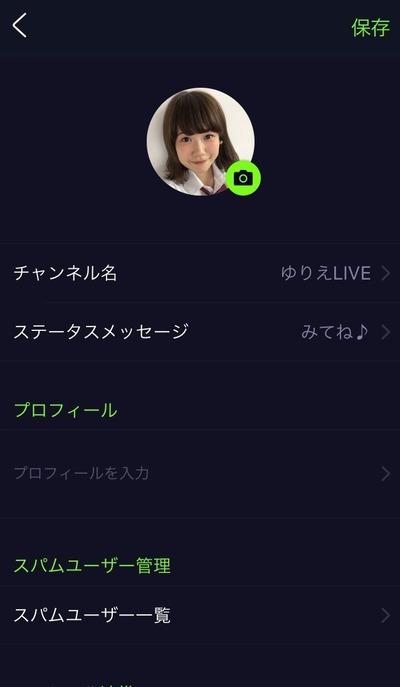 LINE LIVEアカウント作成