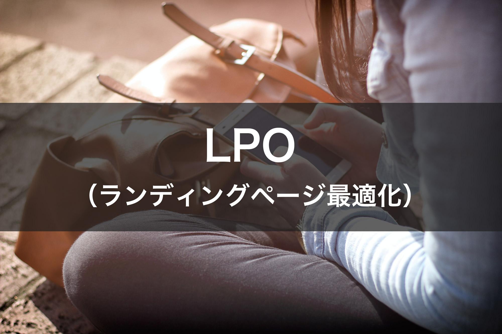 LPO(ランディングページ最適化)