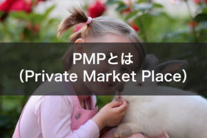 PMP(Private Market Place)とは