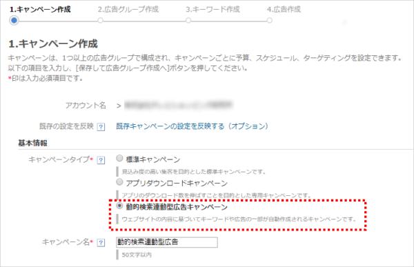 Yahoo! DASの使い方