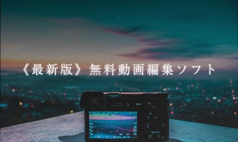 《最新版》無料動画編集ソフト