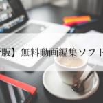 【最新版】無料動画編集ソフト5選