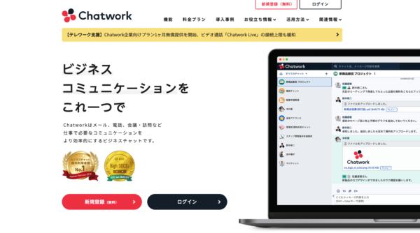 チャットワーク(Chatwork)とは?