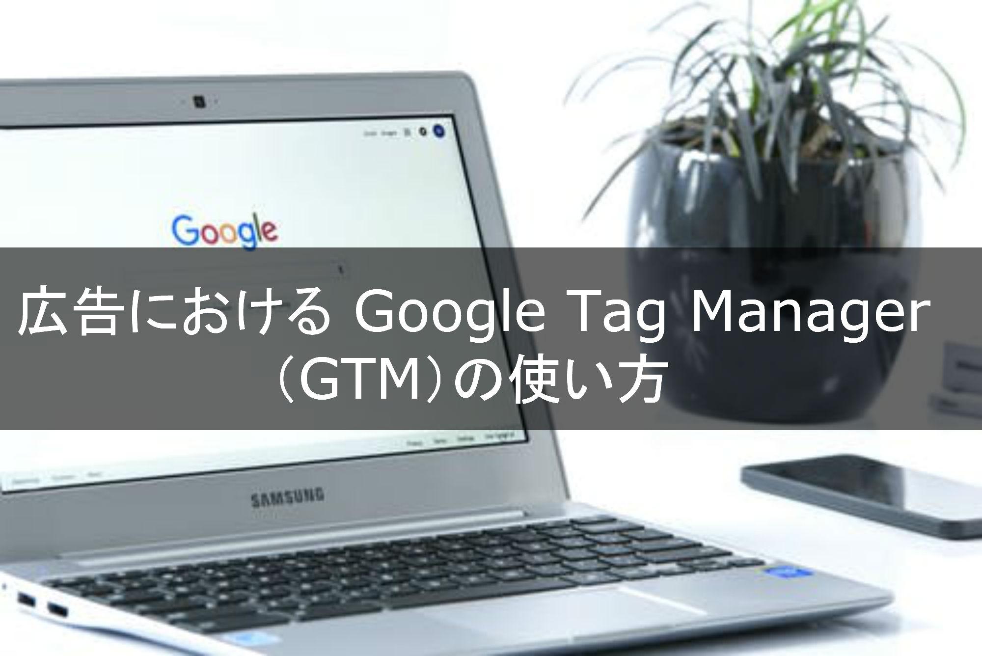 広告における Google Tag Manager(GTM)の使い方