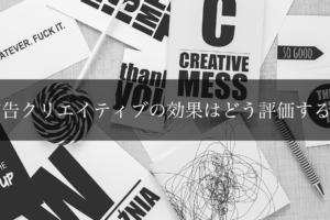 広告クリエイティブの効果はどう評価する?