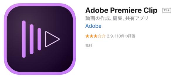 無料動画編集アプリ Adobe Premiere Clip