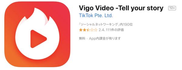 無料動画編集アプリ Vigo Video