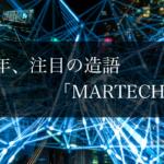 2019年、注目の造語「MARTECH」とは