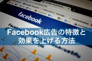 Facebook広告の特徴と効果を上げる方法
