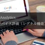 Google Analytics クロスデバイス評価(シグナル機能)とは?