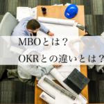 MBOとは? OKRとの違いとは?