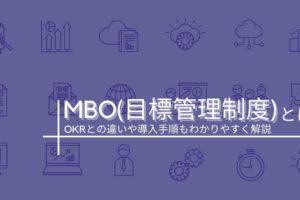 MBO(目標管理制度)とは?OKRとの違いや導入手順をわかりやすく解説