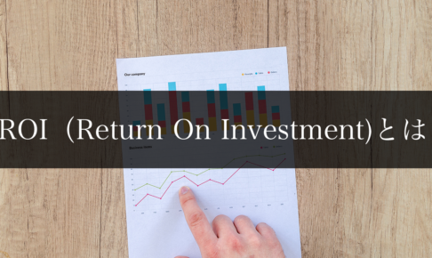 ROI(Return On Investment)とは