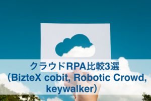 クラウドRPA比較3選(BizteX cobit, Robotic Crowd, keywalker)